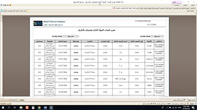 تقرير كميات المواد الخام ( تفصيلى / مجمع ) فى برنامج التصنيع