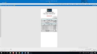 تقرير كميات مبيعات الاصناف فى برنامج نقاط البيع